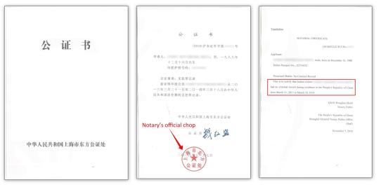Sample-Shanghai-Notarial-Police-Clearance-Certificate